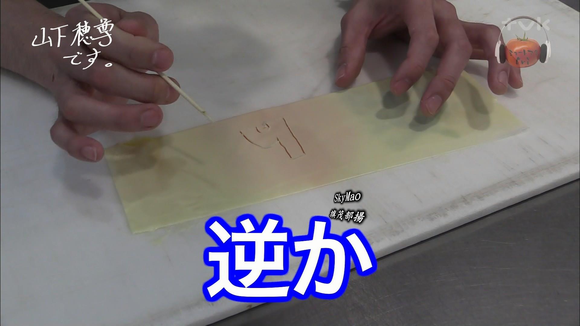 2017.08.18 全場(ミュートマ2).ts_20170819_010901.276