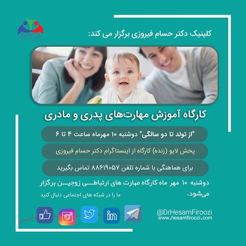 کارگاه آموزش مهارتهای پدری و مادری 👶 از تولد تا دو سالگی 👦