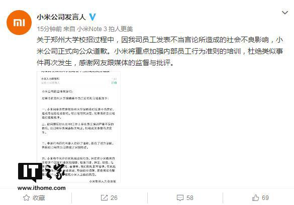 小米公司就校招涉嫌專業歧視正式道歉:拒絕地域黑,日本有員工