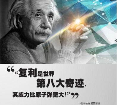 愛因斯坦說它是世界第八大奇迹 引領屌絲輕鬆奔向億萬富翁
