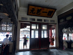 beijing_3_353 (OurTravelPics.com) Tags: beijing interior hall harmonious conduct forbidden city