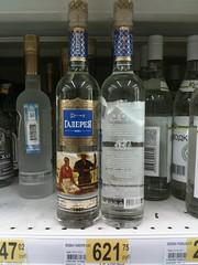 IMG_20170825_151632 (m_y_eda) Tags: bhodhoro boca bosa botal botelkė botella botelo botila botol bottiglia bottle bouteille boutèy buddel buidéal buteglia buteli butelis butelka chai dhalo fläsch flasche flaska flaske flassche fles flesj garrafa gendul láhev molangi pudel pudele shishja şişe sticlă tecontli φιάλη боца бутилка бутылка лаг лонхо пляшка шише בקבוק פלאש بطری بوتل بوتڵ புட்டி సీసా ಬಾಟಲಿ കുപ്പി ขวด 瓶 瓶子 yotaphone vodka водка