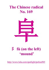 No. 169 阜阝 fù (on the left) 'mound' (nicolayshinkin) Tags: mandarin chineseenglish chinese ebook finance calligraphy university write study subtraction commerce commercial language learn learning letter level contract correspondence decomposition dictionary division email addition advanced analysis arithmetic beginner business character market marketing math mathematics multiplication number numerals radical selflearn how intermediate selfstudy speak structural textbook trading englishchinese financial