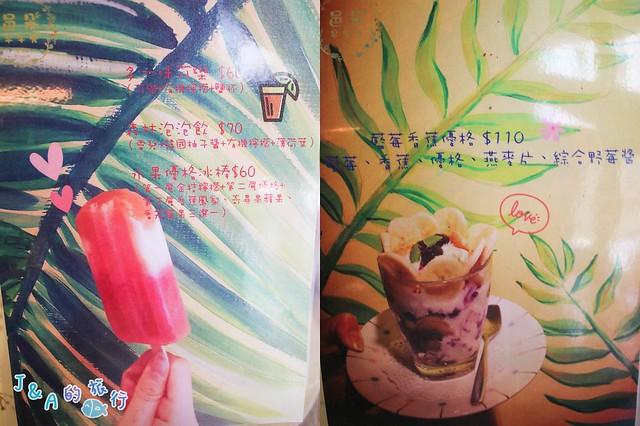【板橋美食】邑朵早午餐 I DO Brunch-在彩繪樹下吃清新風早午餐,IG打卡必去景點!板橋新開幕早午餐分享 @J&A的旅行