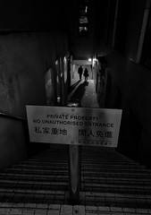 """閒人免進 no unauthorised entrance"" (hugo poon - one day in my life) Tags: xt1 14mm hongkong central wellingtonstreet citynight dark companions two shadow alley lane steps sign"