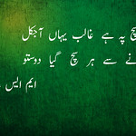 Zehar Rag Rag Mein Tha Rach Gaya Dosto thumbnail