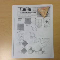 Triangular Box (maplecrane) Tags: origami box