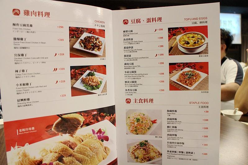 胡同大媽  台北北投餐廳  合菜桌菜料理  家庭聚餐12