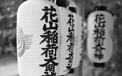 Japan Pentax MX Ilford Delta 400 146a (Jonathan_in_Madrid) Tags: 2017 japan pentaxmx ilforddelta400 film bw ilfosol3 epson v500