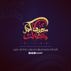 (عيدكم مبارك) تقبل منا ومنكم، وأوردكم موارد رضاه في عليين. . . #عيد #مبارك #تصميم #تايبوجرافي #فوتوشوب #eid_mubarak (ALB4KRY) Tags: فوتوشوب تصميم عيد تايبوجرافي eidmubarak مبارك