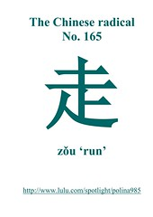 No. 165 走 zǒu 'run' (nicolayshinkin) Tags: mandarin chineseenglish chinese ebook finance calligraphy university write study subtraction commerce commercial language learn learning letter level contract correspondence decomposition dictionary division email addition advanced analysis arithmetic beginner business character market marketing math mathematics multiplication number numerals radical selflearn how intermediate selfstudy speak structural textbook trading englishchinese financial