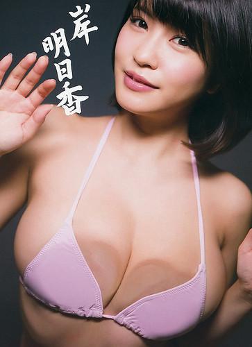 岸明日香 画像1