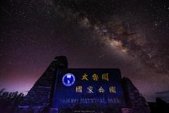 AMG_5970 (福仔^^) Tags: 合歡山 銀河 昆陽