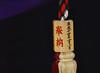 Bell pull (Tim Ravenscroft) Tags: shimogamo shrine bellpull japanese kyoto japan