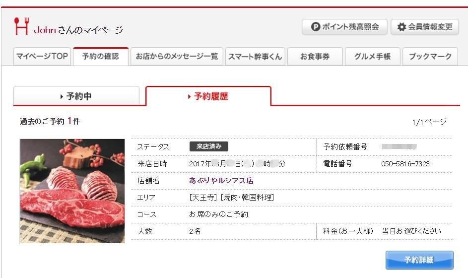 【日本餐廳訂位教學】Hot Pepper使用方式–國產牛燒肉食べ放題訂位方式介紹(含Hot Pepper註冊、訂位、取消方式、Hot Pepper APP使用方式) @J&A的旅行