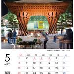 Architecture Gravure 2016 Calendar, May (建築グラビア2016カレンダー5月)