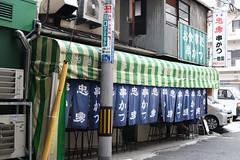Kushikatsu Stand (Hideki Iba) Tags: d850 nikon kobe japan stand kushikatsu 串カツ 神戸 日本 色 food shop street road chair car town city urban outdoor japanesefood