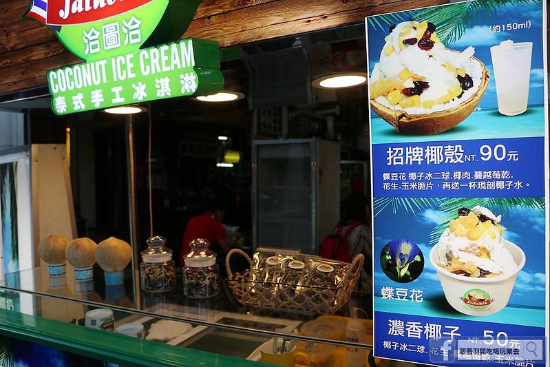 洽圖洽泰式手工冰淇淋寧夏店08