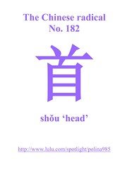 No. 182 首 shǒu 'head' (nicolayshinkin) Tags: mandarin chineseenglish chinese ebook finance calligraphy university write study subtraction commerce commercial language learn learning letter level contract correspondence decomposition dictionary division email addition advanced analysis arithmetic beginner business character market marketing math mathematics multiplication number numerals radical selflearn how intermediate selfstudy speak structural textbook trading englishchinese financial