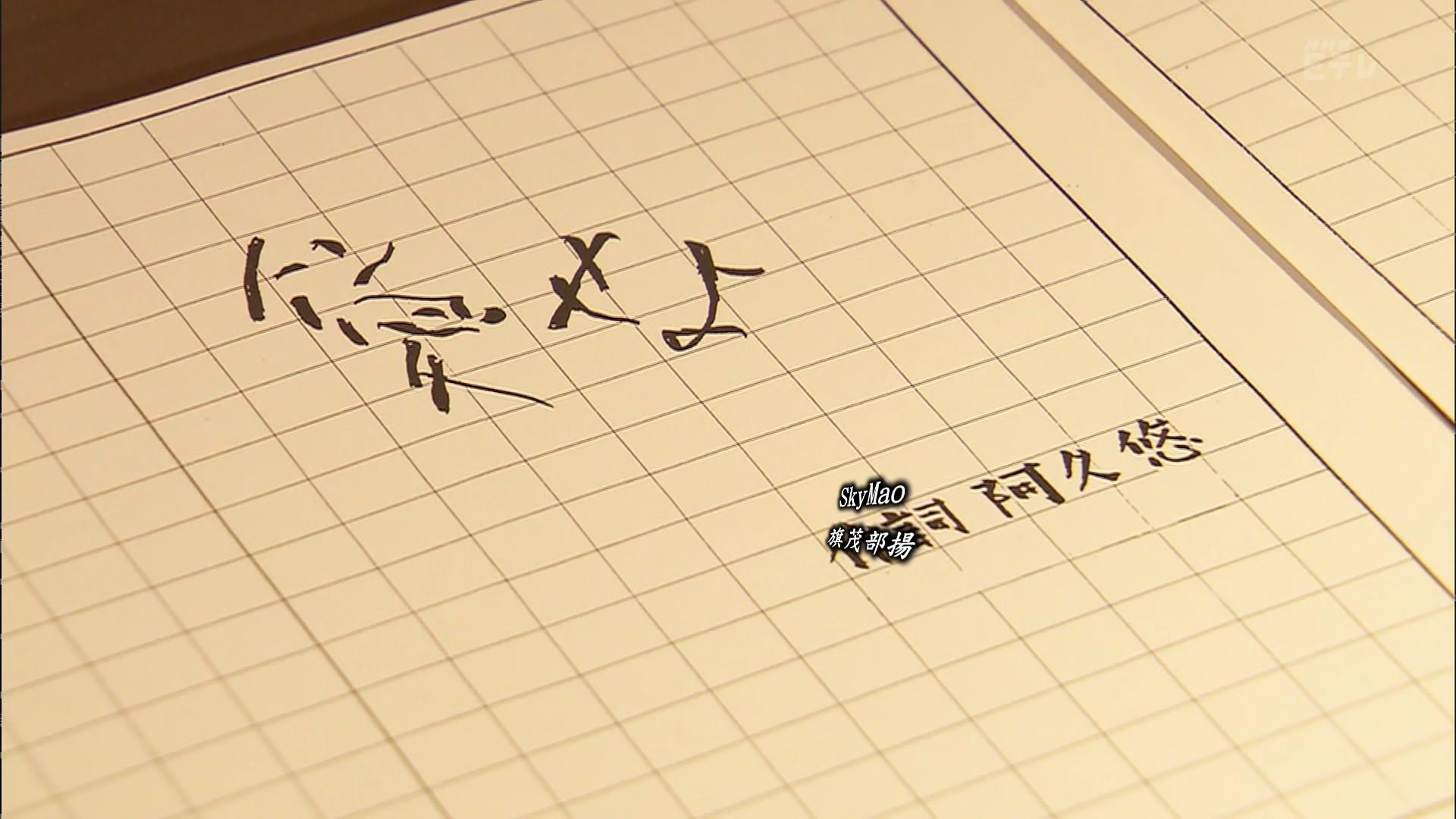 2017.09.23 全場(いきものがかり水野良樹の阿久悠をめぐる対話).ts_20170924_024732.338