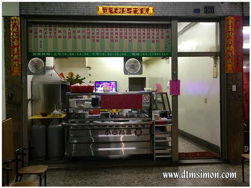 岡山本江羊肉店02.jpg
