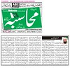 Weekly Muhasba Reports & Column (Daily Muhasba Islamabad) Tags: muhasba muhammadibrahim designingmibrahim rawatislamabad محاسبہ ہفتروزہمحاسبہروات طارق بٹ ملک۔عابد۔اعوان