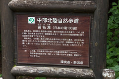 _V2A1292.jpg (kamiwaza21) Tags: 妙高市 新潟県 日本 jp