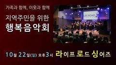 행복축제 행복음악회