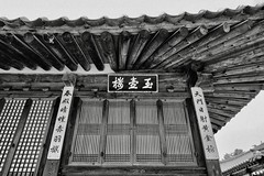 The palace (Melvin Yue) Tags: korea southkorea fujifilm fuji xpro2 korean 한국 rok 서울 seoul gyeongbokgung changdeokgung dongdaemun myeongdong