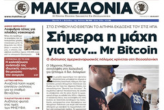 MAKEDONIA Newspaper, Thessaloniki, Central Macedonia, Greece (Macedonia Travel & News) Tags: greece macedonia macedonian ancient greek culture vergina sun blog star thessaloniki hellenic republic prilep tetovo bitola kumanovo veles gostivar strumica stip struga negotino kavadarsi gevgelija skopje debar matka ohrid mavrovo heraclea lyncestis history alexander great philip macedon nato eu fifa uefa un fiba greecemacedonia macedonianstar verginasun aegeansea thasos island kavala macedoniapeople macedonians peopleofmacedonia macedonianpeople macedoniablog monastery florina macedoniagreece makedonia timeless macédoine mazedonien μακεδονια македонија macedonianews macedoniapress travel macedoniatimeless