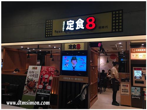 定食8大魯閣店01.jpg
