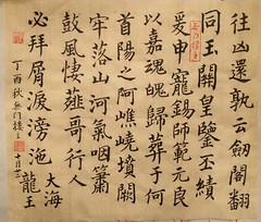 颜真卿 郭虚己墓志铭 (Dahai Z) Tags: calligraphy chinesecallligraphy 书法 楷书 颜真卿 郭虚己墓志铭 真书 正书