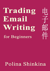 Trading-Email-Writing (nicolay.shinkin) Tags: chinese englishchinese textbook trading university write chineseenglish addition advanced analysis arithmetic beginner business character financial mandarin market marketing math mathematics multiplication number numerals operation radical selflearn how intermediate selfstudy speak structural ebook subtraction commerce commercial language learn learning letter level china contract correspondence decomposition dictionary division email paperback