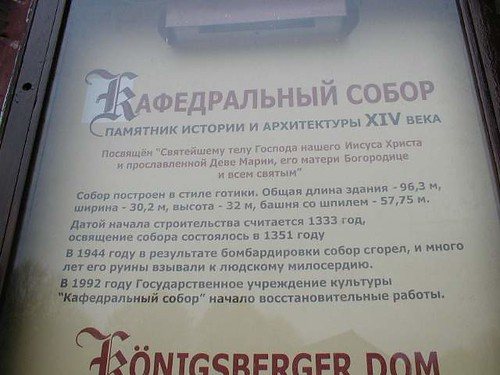 descript_konigsberger_dom ©  serge.zykov