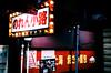 invitation au plaisir (www.danbouteiller.com) Tags: japan japon japonia jp japanese japonais tokyo city ville urban street streetscene streetlife streets streetshot streetphoto streetphotography picture photographer photoderue photography photo rue ricoh ricohgr ricohgr2 ricohgrii gr gr2 grii 28mm 28 compact composition contrast contraste outside extérieur scene red rouge color colors couleur couleurs panel panneau kanji language hiragana detail details