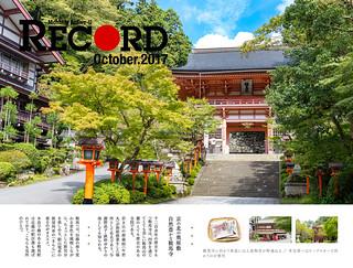 RECORD Active-U vol.119 - October 2017 /  鞍馬寺