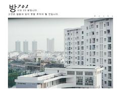 학교 (SHOOL) (Nas-Photographer) Tags: saigon 2017 duhaphoto ccphutho 나는 23 colorjapan vietnam film pastel white blue green house