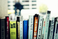 my favorite drugs (raisalachoque) Tags: myfavoritedrug ctt 7dwf korea window library book