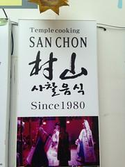 Korea - Insadong 088 (The Subcultured Traveler) Tags: iphonepics korea seoul insadong namdemeun dmz hongdae heyri sinchon travel asia backpacker subculturedtraveler