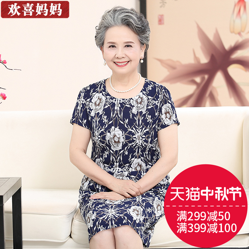 Der 60 – jährige Mutter Sommer code kleid älteren Frauen kleider OMA ...