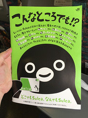 Suica ad (turini2) Tags: kogashi ibarakiken japan jp ic card suica