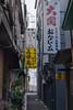 路地裏酒場 #2 (kasa51) Tags: alley sign tavern kanji kawasaki japan izakaya 路地 hiragana 大衆酒場 どぶろく横丁
