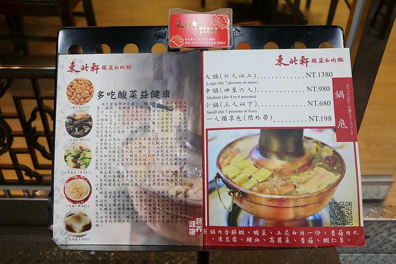 東北軒酸菜白肉鍋 正宗哈爾濱特色菜 台北中山區美食012
