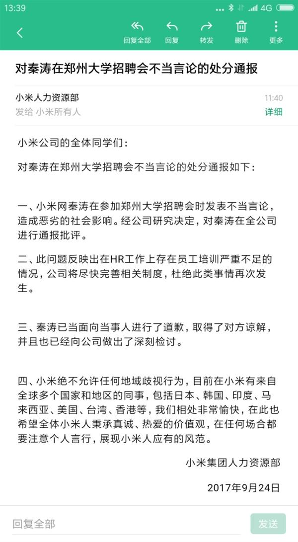 小米鄭大校招涉嫌專業歧視 官方正式道歉
