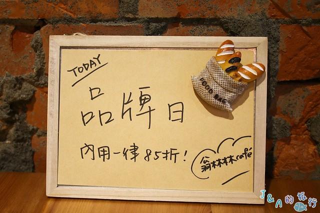 【捷運新埔/板橋美食】翁林林Cafe Weng Lin Lin Cafe-板橋清爽早午餐,重口味推薦花椒雞腿排麵! 不收服務費/平日不限時輕食咖啡廳 @J&A的旅行