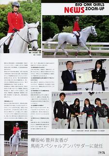 欅坂46 画像64