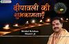 Mridul Krishan Shastri Ji_Diwali-Wishes (totalbhaktiportal) Tags: deepawaliimages diwali wallpaper guru