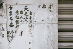 NoSense (lorenzoviolone) Tags: finepix fujix100s fujifilm fujifilmx100s ideograms rnifilms x100s abandoned calligraphy fujiinstaxmini japanese mirrorless rusty shutter travel:southeastasia=2017 bangkok krungthepmahanakhon thailand