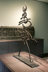 """Calligraphic figure from the Path of Roses series (Sheep""""R""""Us) Tags: london england unitedkingdom gb wroughtiron sculpture britishmuseum"""