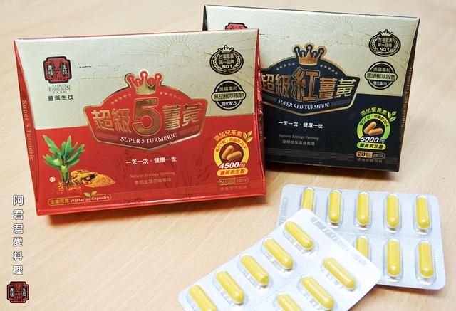 紅薑黃博士_16_台灣紅薑黃超級5薑黃膠囊超級紅薑黃膠囊紅薑黃料理超級紅薑黃-9751